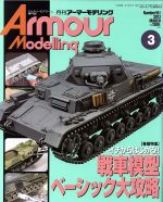 Armour Modelling(月刊誌)(2013年3月号)(雑誌)