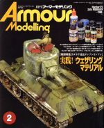 Armour Modeling(月刊誌)(2014年2月号)(雑誌)