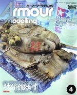 Armour Modelling(月刊誌)(2014年4月号)(雑誌)