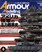 Armour Modelling(月刊誌)(2014年6月号)(雑誌)