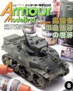 Armour Modeling(月刊誌)(2014年8月号)(雑誌)