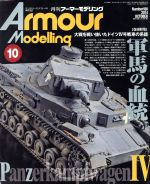 Armour Modelling(月刊誌)(2014年10月号)(雑誌)