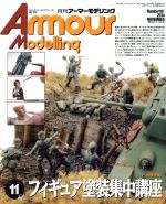 Armour Modeling(月刊誌)(2014年11月号)(雑誌)