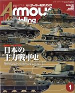 Armour Modelling(月刊誌)(2015年1月号)(雑誌)