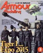 Armour Modelling(月刊誌)(2015年3月号)(雑誌)