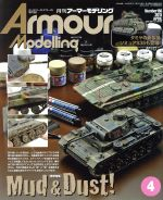 Armour Modelling(月刊誌)(2015年4月号)(雑誌)
