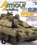 Armour Modeling(月刊誌)(2015年5月号)(雑誌)
