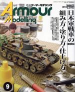 Armour Modeling(月刊誌)(2015年9月号)(雑誌)