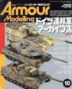 Armour Modeling(月刊誌)(2015年10月号)(雑誌)