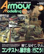 Armour Modelling(月刊誌)(2015年12月号)(雑誌)