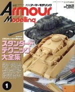 Armour Modelling(月刊誌)(2016年1月号)(雑誌)
