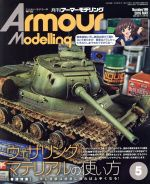 Armour Modeling(月刊誌)(2016年5月号)(雑誌)
