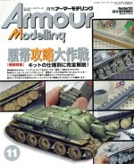 Armour Modelling(月刊誌)(2016年11月号)(雑誌)