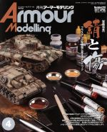 Armour Modeling(月刊誌)(2017年4月号)(雑誌)