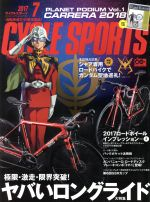 CYCLE SPORTS(2017年7月号)月刊誌