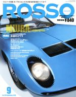 ROSSO(2016年9月号)月刊誌
