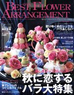 BEST FLOWER ARRANGEMENT(季刊誌)(No.51 2014 Autumn)(雑誌)