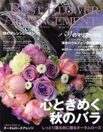 BEST FLOWER ARRANGEMENT(季刊誌)(No.55 2015 Autumn)(雑誌)