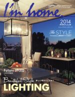 I'm home(隔月刊誌)(no.68 2014 MARCH)(雑誌)