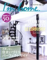 I'm home(隔月刊誌)(no.86 2017 MARCH)(雑誌)