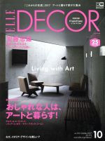 ELLE DECOR(隔月誌)(no.152 October 2017)(雑誌)