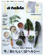 Elle a table(隔月刊誌)(no.79 MAY 2015)(雑誌)