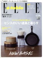 Elle a table(隔月刊誌)(no.84 MARCH 2016)(雑誌)