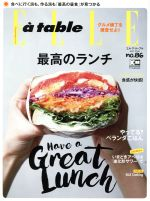 Elle a table(隔月刊誌)(no.86 JULY 2016)(雑誌)