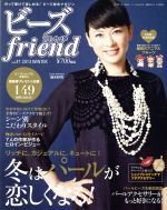 ビーズ friend(季刊誌)(vol.37 2013 WINTER)(雑誌)