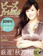 ビーズ friend(季刊誌)(vol.40 2013 AUTUMN)(雑誌)