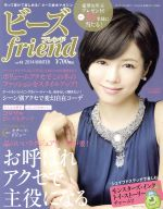 ビーズ friend(季刊誌)(vol.41 2014 WINTER)(雑誌)