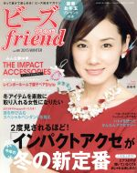 ビーズ friend(季刊誌)(vol.45 2015 WINTER)(雑誌)
