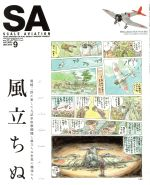 SCALE AVIATION(隔月刊誌)(VOLUME.93 SEP.2013 9)(雑誌)