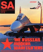 SCALE AVIATION(隔月刊誌)(VOLUME.95 JAN.2014 1)(雑誌)