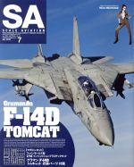 SCALE AVIATION(隔月刊誌)(VOLUME.104 JUL.2015 7)(雑誌)