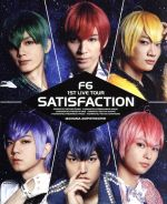おそ松さん on STAGE F6 1st LIVEツアー Satisfaction(Blu-ray Disc)(BLU-RAY DISC)(DVD)
