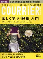 COURRIER JAPON(月刊誌)(6 JUNE 2014 Vol.115)(雑誌)