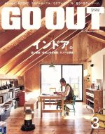 GO OUT(月刊誌)(3 2017 March vol.89)(雑誌)