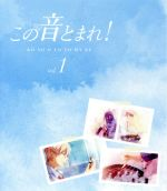 この音とまれ! Vol. 1(Blu-ray Disc)(BLU-RAY DISC)(DVD)