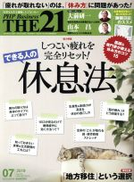 THE 21(月刊誌)(7 2019)(雑誌)
