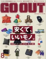 GO OUT(月刊誌)(8 2019 August vol118)(雑誌)