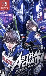 ASTRAL CHAIN(ゲーム)