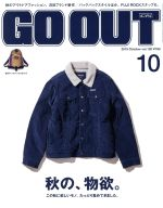 GO OUT(月刊誌)(10 2019 October vol120)(雑誌)