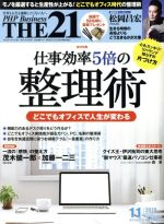 THE 21(月刊誌)(11 2019)(雑誌)