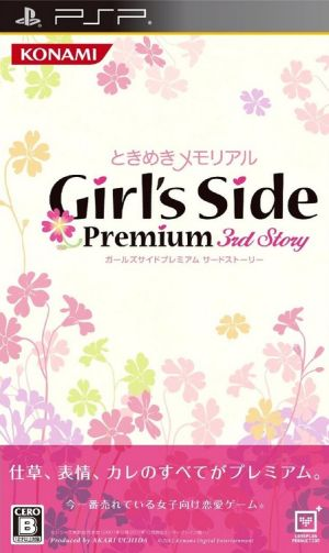 �Ƃ��߂��������A�� Girl�fs Side Premium 3rd Story