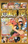 ONE PIECE 0巻STRONG WORLDジャンプC