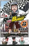 RUN day BURST(8)ガンガンC