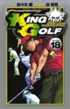 KING GOLF(VOLUME18)サンデーC