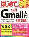 はじめてのGmail入門 Windows10/8/7/iOS/Android対応 第2版BASIC MASTER SERIES490
