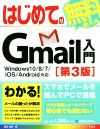 はじめてのGmail入門 Windows10/8/7/iOS/Android対応 第3版BASIC MASTER SERIES